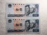 1980年人民币10元