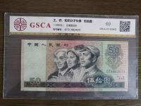 一张80年50元值多少钱