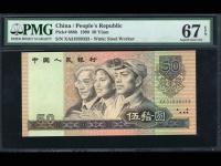 90年50元金星绿波