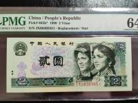 90绿版2元