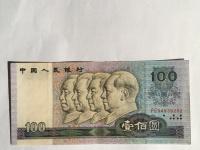 90年100元值多少钱