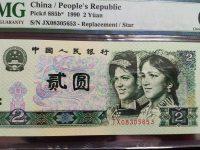 90版2元的人民币价格是多少钱