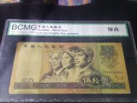 80年旧币50元