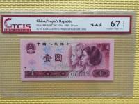 90年1元黄宝石荧光币