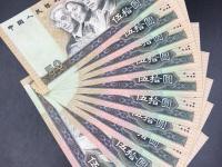 1990年 50元人民币