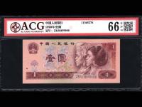 1990年1元的纸币