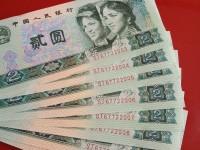 1990年旧版2元人民币