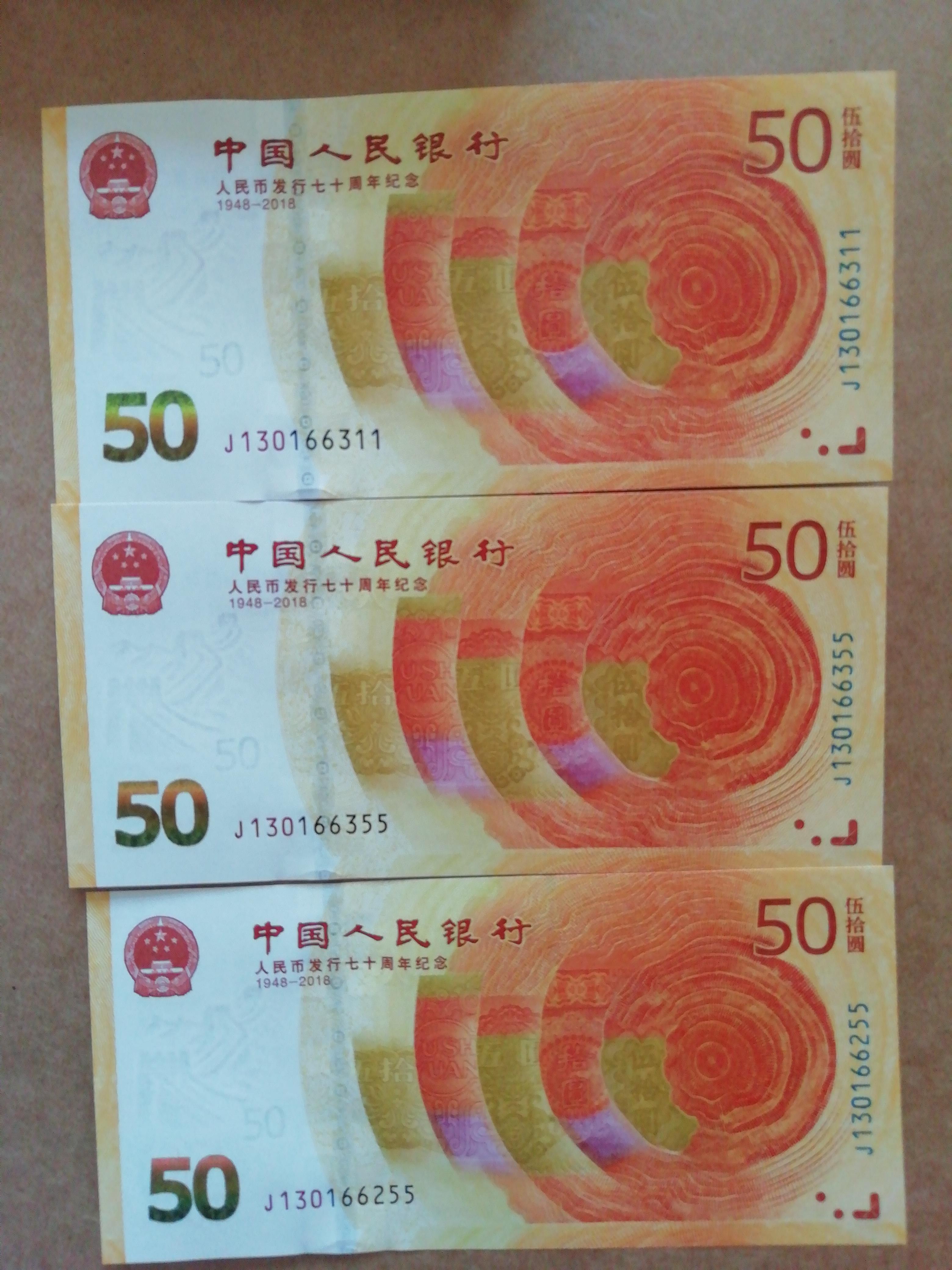 建国70周年纪念钞双尾3张.全