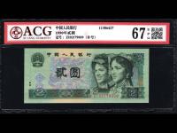 绿幽灵荧光币90年2元