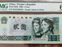 1990版2元蓝凤朝阳