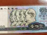90年100元人民币价格表
