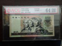90的版50元纸币