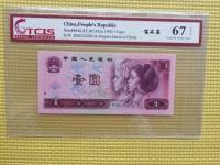 90版1元桃花红荧光币