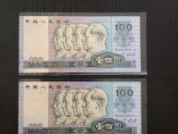 人民币100 元第四套