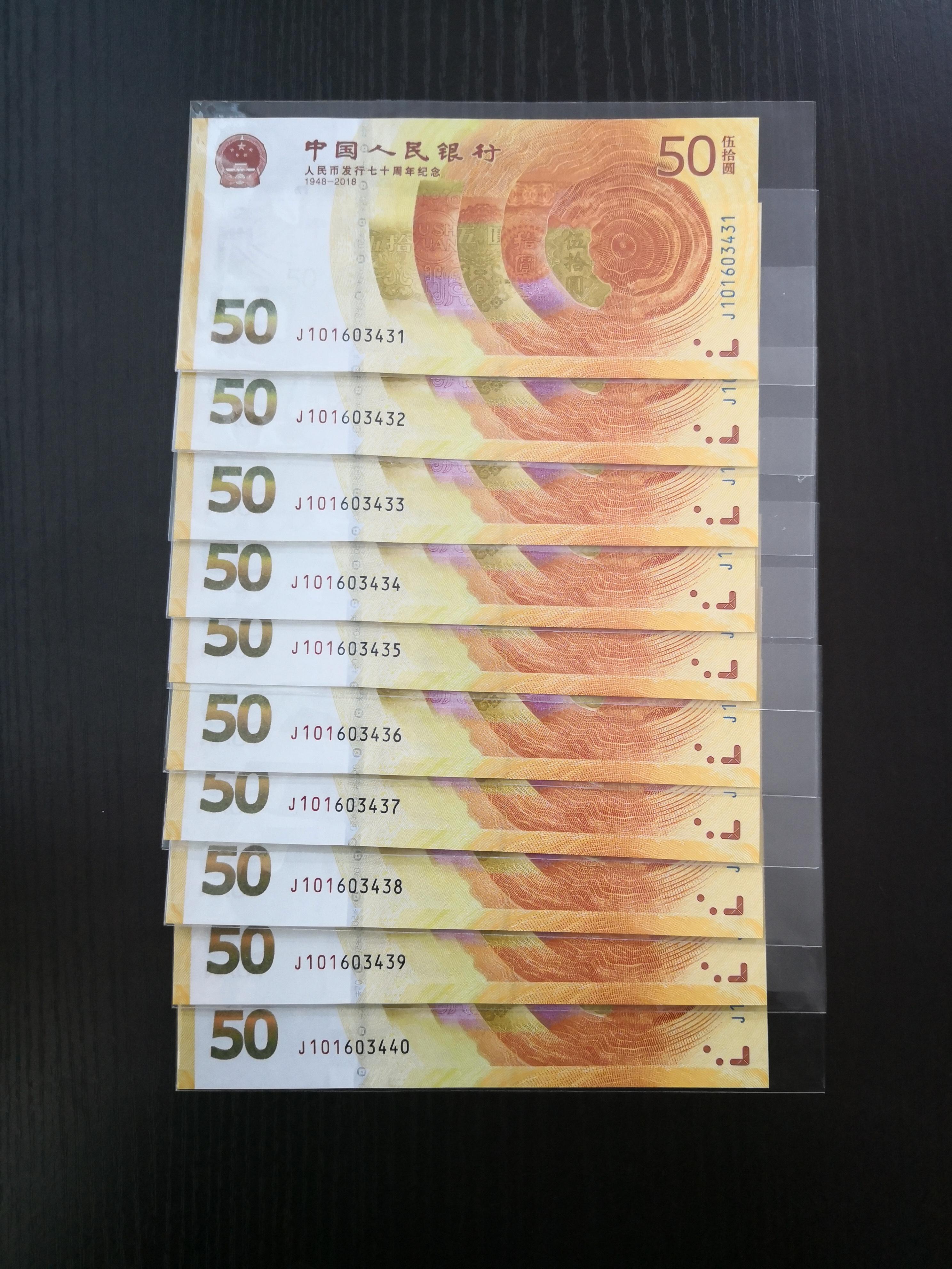 70周年纪念钞全新带保护膜,标