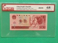 96版1元强荧光币