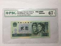 1990版2元钱