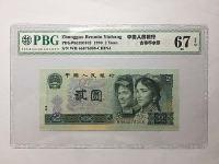 1990年版2元人民币