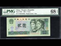 1990年的人民币2元