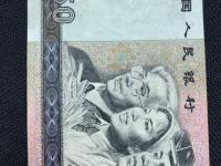 1980年第四版人民币50元