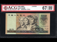 90版50元人民币多少钱