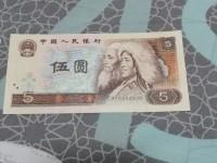 80年5元的纸币