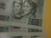 1980版的2元