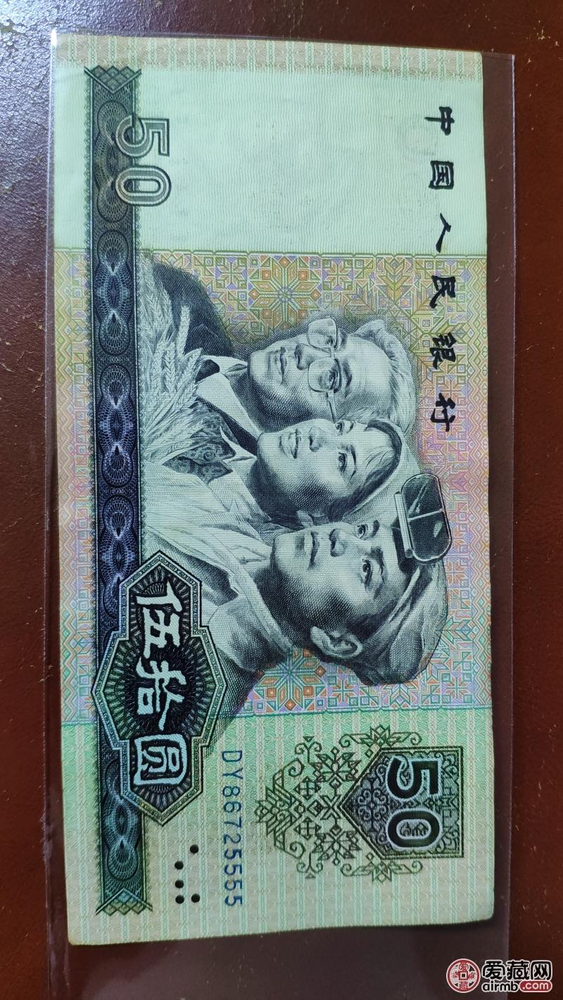 四版1990年50元90