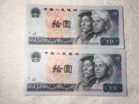 1980版的10元