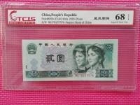 1990年的2元人民币