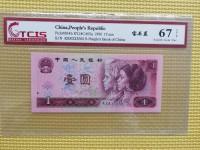 1990年1元纸币