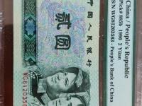 1990版彝族2元