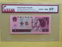 96年1元纸币市场价格