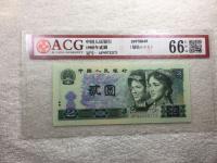 人民币1980年2元