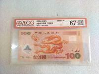 豹子号千禧龙钞多少钱