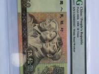 第四套黄50元