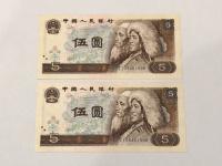 80年5元松鹤