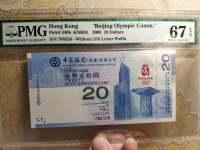 2008年二十元港币奥运钞价格
