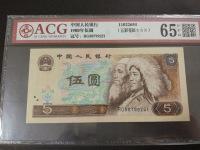 80年5元纸币苍松