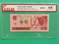 96年1元满版荧光