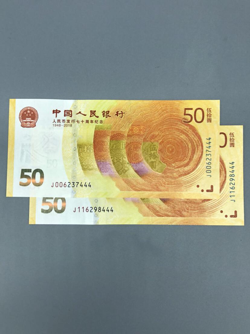 70周年纪念钞,两张豹子号,1