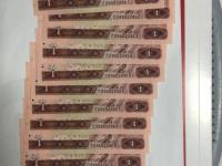 1990年的红1元