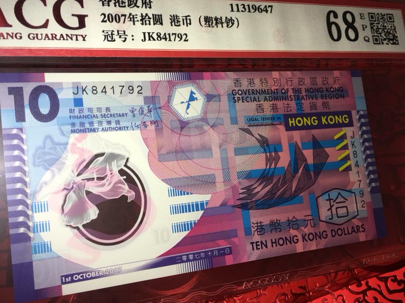 2007年香港塑料钞爱藏评级币