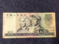 1980版人民币50元人民币