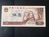 80年5元纸币翠鹤苍松