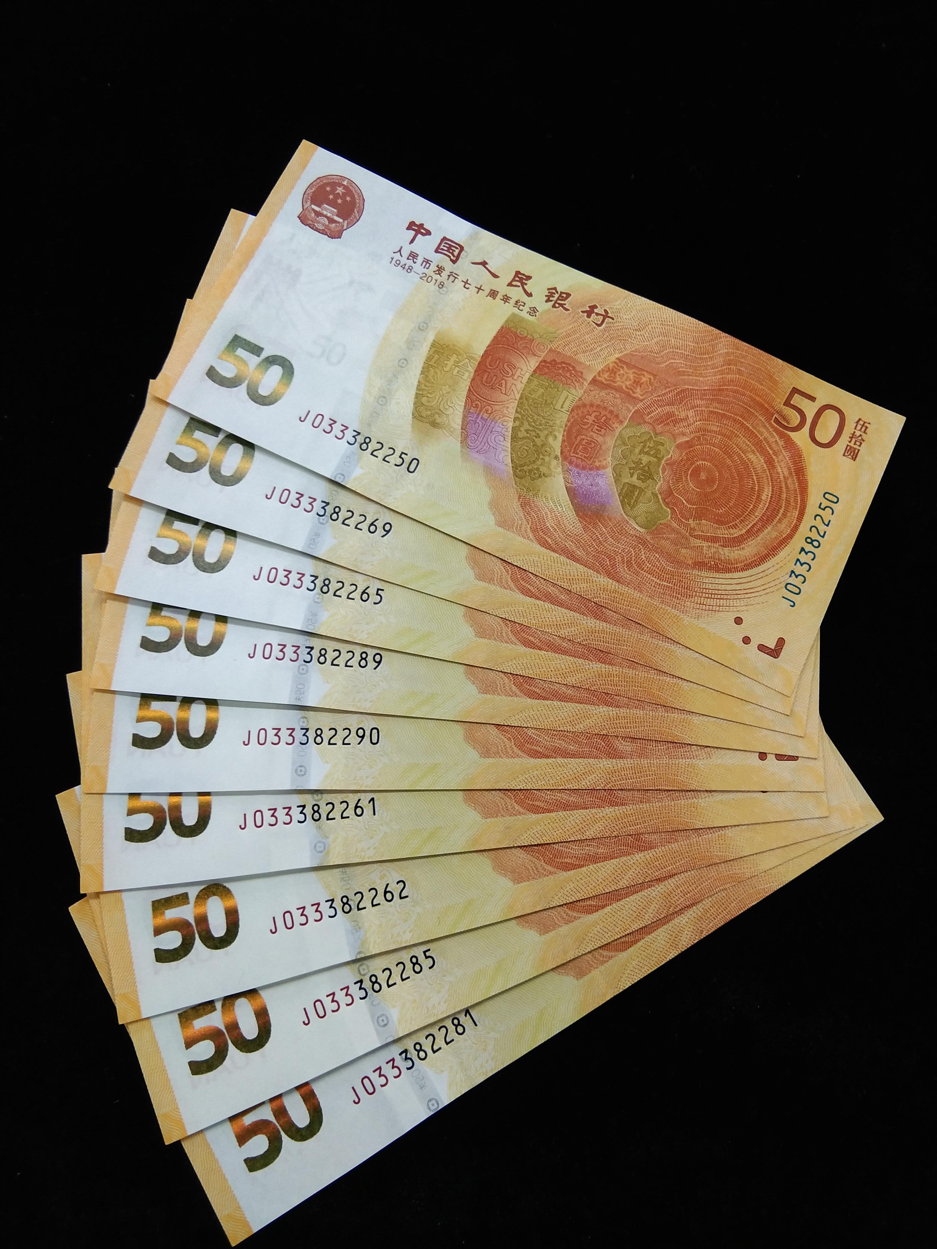人民币发行70周年纪念钞,号码