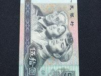 80年版50元人民币价值