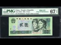1990版的2元纸币