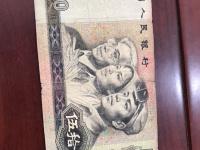 第四版人民币1980 50元