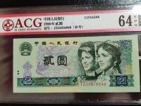 第四套人民币2元80年